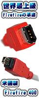 Unibrain(ユニブレイン) / 米国製 FireWire 400  (IEEE 1394a) タイプ (6p to 4p / 長さ 2m) 【世界最上級Firewireケーブル】