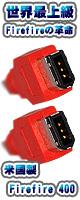 Unibrain(ユニブレイン) / 米国製 FireWire 400  (IEEE 1394a) タイプ (6p to 6p / 長さ 20cm) 【世界最上級Firewireケーブル】