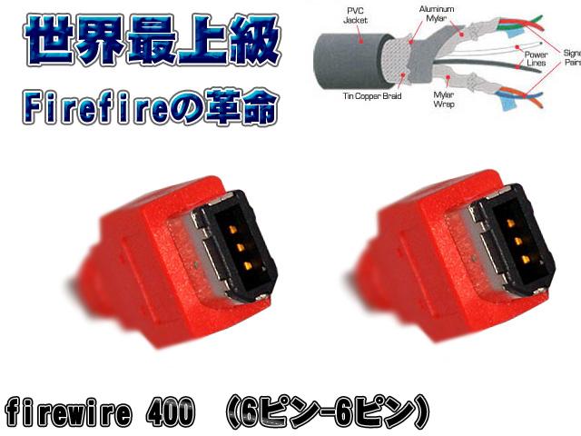 【世界最上級Firewireケーブル】 -米国製- / FireWire 400  (IEEE 1394a) タイプ  -  (6p to 6p)  ≪ 長さ(0.2 m) ≫ Unibrain(ユニブレイン)