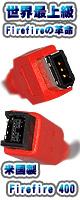 Unibrain(ユニブレイン) / 米国製 FireWire 400  (IEEE 1394a) タイプ (6p to 4p / 長さ 20m) 【世界最上級Firewireケーブル】