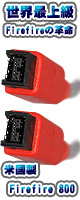 Unibrain(ユニブレイン) / 米国製 FireWire 800  (IEEE 1394b) タイプ - (9p to 9p / 長さ 20cm) 【世界最上級Firewireケーブル】