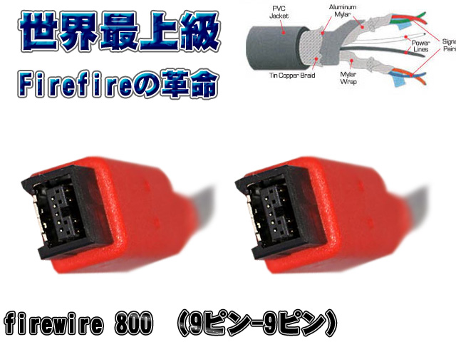 【世界最上級Firewireケーブル】 -米国製- / FireWire 800  (IEEE 1394b) タイプ  -  (9p to 9p)  ≪ 長さ(2 m) ≫ Unibrain(ユニブレイン)