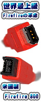 Unibrain(ユニブレイン) / 米国製 FireWire 800  (IEEE 1394b) タイプ - (9p to 6p / 長さ 4.5m) 【世界最上級Firewireケーブル】