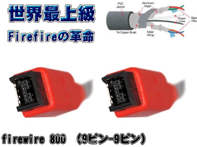 【世界最上級Firewireケーブル】 -米国製- / FireWire 800  (IEEE 1394b) タイプ  - (9p to 9p)  ≪ 長さ(10 m) ≫ Unibrain(ユニブレイン)