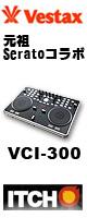 Vestax(ベスタックス) / VCI-300 ■限定セット内容■→ 【・教則DVD ・金メッキ高級接続ケーブル3M ・ミックスCD作成キット】