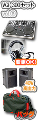 VCI-300 セット vol.09 / お手軽フルセット VCI-300 & CIB-300 & HDJ-1000 【数量限定】 [ 教則DVDプレゼント ] 【 モニタースピーカー GX-1【50w】 】