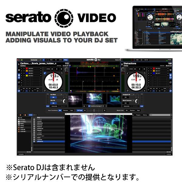 SERATO(セラート) / SERATO VIDEO ダウンロード版 (Serato VIDEO DL) 【Scratch Live 、Serato DJ、 ITCH 用映像プラグイン ソフト】