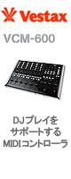 Vestax(ベスタックス) / VCM-600 BLK - MIDIコントローラー - ■限定セット内容■→ 【・ミックスCD作成KIT ・金メッキ高級接続ケーブル 3M 1ペア ・エレクトロハウス音ネタ 】