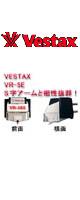 Vestax(ベスタックス) / VR-5E