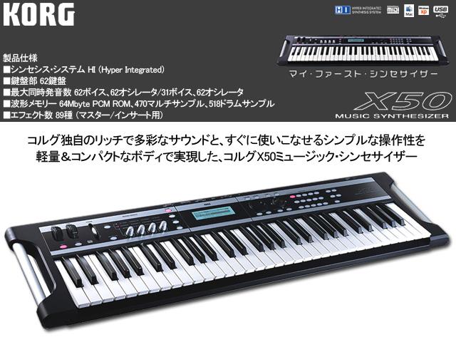 Korg(コルグ) / X50 - シンセサイザー