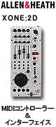 【限定1台】ALLEN&HEATH(アレンアンドヒース) / XONE:2D [プロフェッショナルMIDIコントローラー] 『セール』『DJ機材』 2大特典セット