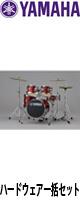 【一括キット】YAMAHA(ヤマハ) / Junior kit (クランベリー・レッド)シェル + ハードウェア セット 【JK6F5CR + HWJK】【マヌ・カチェ シグネチャー ドラムセット】  -コンパクト・ドラムセット - ■限定セット内容■→ 【・ドラムスローン(EST-5131) ・ドラムスティック 】