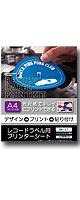 RECORD LABEL PRINT D.I.Y KIT 【コントロールレコード用】