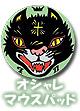 SIC BLACK CAT / マウスパッド
