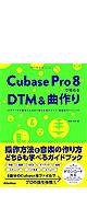 リットーミュージック / Cubase Pro 8で始めるDTM&曲作り ビギナーが中級者になるまで使える操作ガイド+楽曲制作テクニック(4曲分のプロジェクト・ファイルをフリー・ダウンロード)