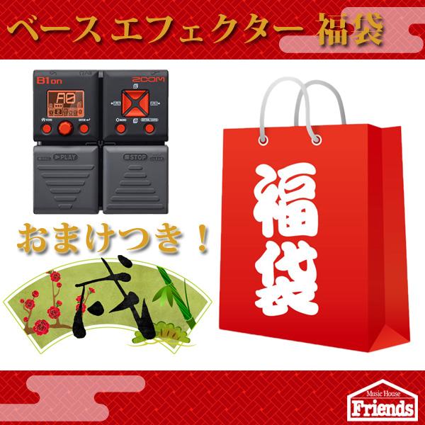 【限定2セット】ベースエフェクター福袋 【お宝レアアイテムのおまけ入り!】
