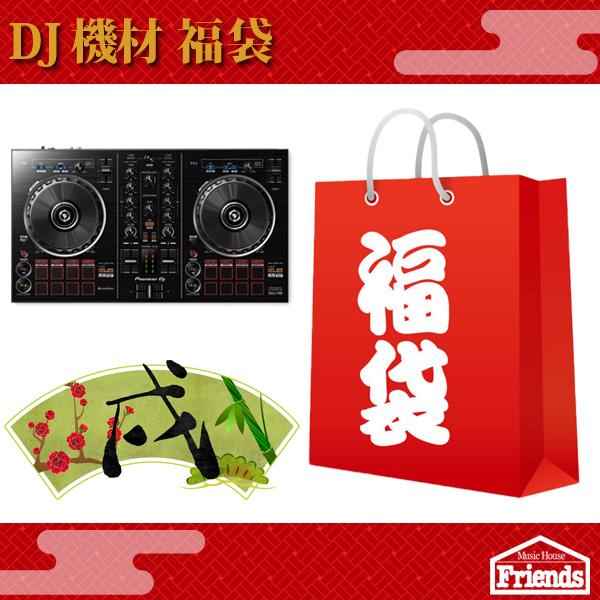 【限定3セット】DJ機材福袋 【29,800円相当DJ機材+スピーカー・ヘッドホンなど必需品があれこれついて正月大特価!!おまけもあるよ!】