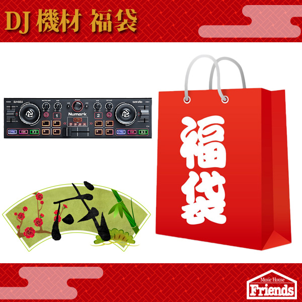 【限定3セット】DJ機材福袋 【9,800円相当DJ機材+スピーカー・ヘッドホンなど必需品があれこれついて正月大特価!!おまけもあるよ!】