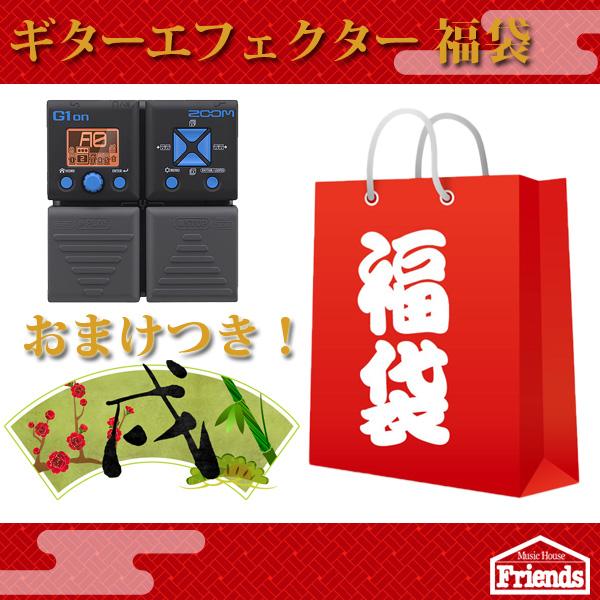 【限定2セット】ギターエフェクター福袋 【お宝レアアイテムのおまけ入り!】