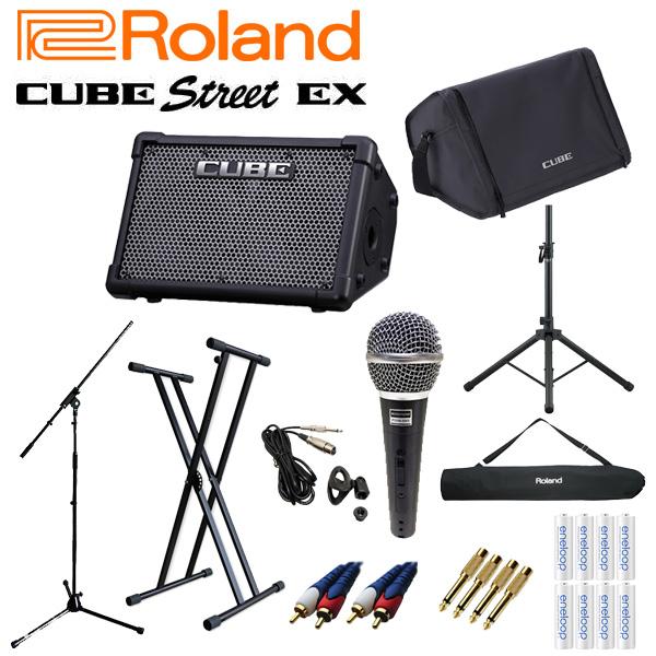 【即!野外ライブが出来るセット!】Roland(ローランド) / CUBE STREET EX (CUBE-STEX)  - 電池駆動対応・ギター/パフォーマンス用アンプ -