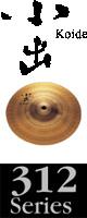 小出シンバル(コイデシンバル) / 312シリーズ スプラッシュ 10インチ 【312-10SP】