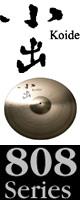小出シンバル(コイデシンバル) / 808シリーズ クラッシュシンバル 18インチ Medium 【808-18CM】
