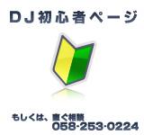 DJ初心者ページ
