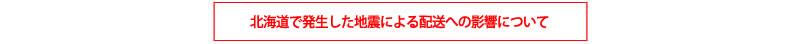 北海道で発生した地震による配送への影響について