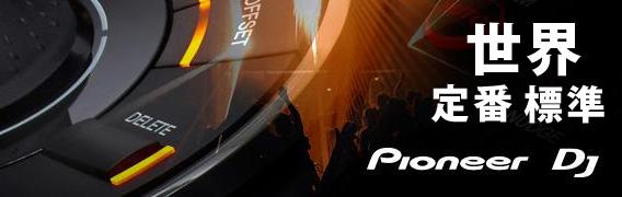 Pioneer DJ世界標準