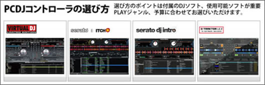 Pioneer DJ パイオニアDJ