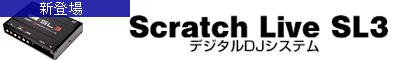 RANE(レーン) / スクラッチライブ SL3(SERATO SCRATCH LIVE) 【HIBINO正規輸入品 2年保証】 【日本語取説付