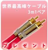 [P] Belden8412 RCA3m ※Pioneerサービス品用