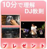 【P】PCDJ教則動画プレゼント