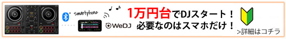 まさかの2万円以下 DDJ-200 その性能は
