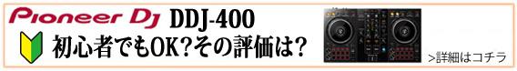 DDJ-400は初心者でもOK?