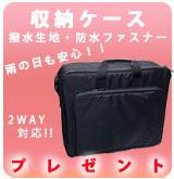 【P】ES-TCSC(タンテ、CDJケース)プレゼント