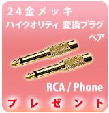 [P]24金メッキ変換プラグ・ペア RCA/Phone