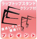 [P]Euro Styleラップトップ【LS-01-MHF】トレイなし