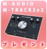 【P】M-AUDIO M-TRACK 2x2