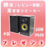 [P]MS-210J モニター・スピーカー