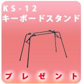 【P】KS-12 キーボードスタンド