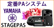 定番PAYAMAHA STAGEPAS