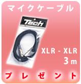 【P】マイクケーブル(TMCC-3) プレゼント
