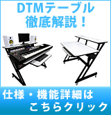 【P】Euro Style WS-01 DTMテーブル販促ブログ