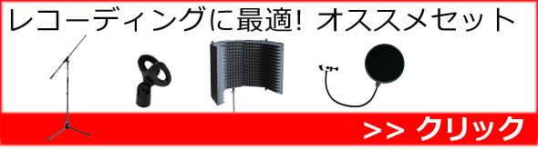 ES-Si04オススメリフレクションフィルターセット