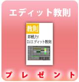 【P】Ableton Live 10 DJエディット教則データプレゼント!
