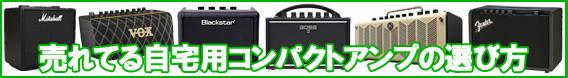 ギターアンプ何にしよう、、、?今人気のギターアンプでご紹介!