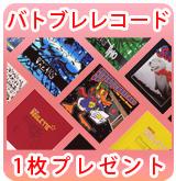 【P】バトブレレコード1枚プレゼント