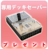 【P】DJM-S9 専用デッキセーバープレゼント