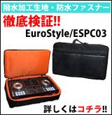 ESPC03徹底検証(※サービス品ではありません)